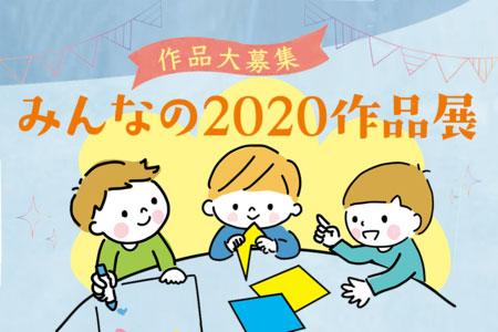 【作品大募集!】お子さんの作品を巨大スクリーンに!絵や工作、ダンスなどーー好きや得意を共有できる「みんなの2020作品展」に、写真や動画で応募しよう